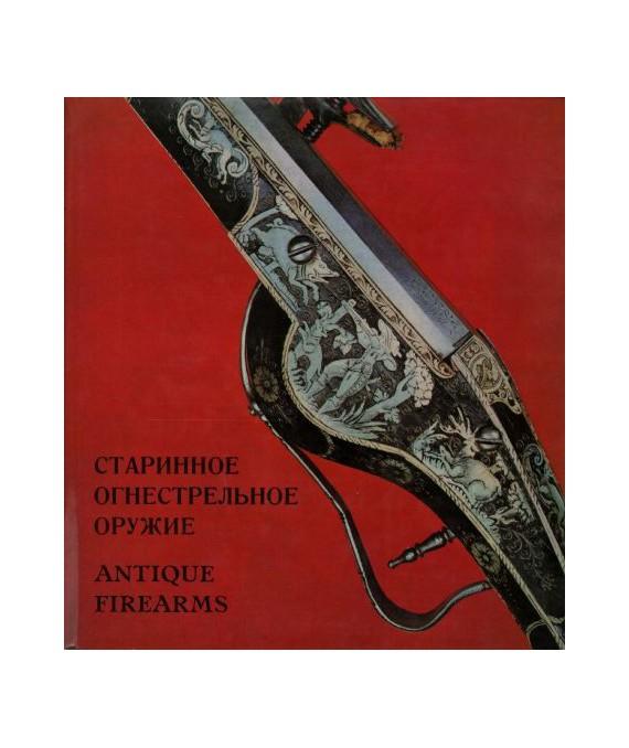 Starinnoie ogniestrielnoje orużije w sobranii Ermitaża