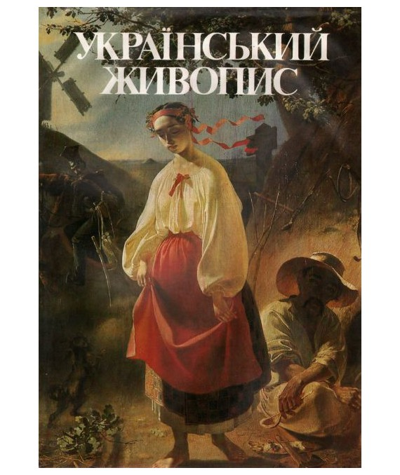Ukrainskaja żiwopis. Sto wibranich tworiw