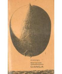 Gianeja